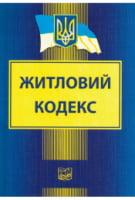 Житловий кодекс