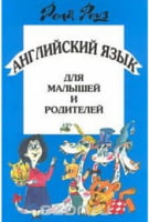 Английский язык для малышей и родителей. Книги 1-2