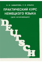 Практический курс немецкого языка (для начинающих)