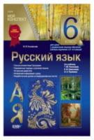 Русский язык. 6 класс (по учебнику Т. М. Поляковой, Е. И. Самоновой, А. Н. Приймак)