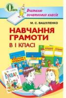 Навчання грамоти, 1 кл. Посібник для вчителя