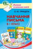 Навчання письма, 1 кл. Посібник для вчителя
