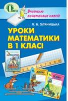 Уроки математики в 1 класі. Книжка для вчителя. Оляницька Л.В.