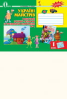 У країні майстрів. Робочий зошит-альбом, 1 кл. Котелянець Н.В., Агєєва О.В.