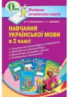 Навчання української мови в 2 класі : методичний посібник для вчителів. Вашуленко М.С., Дубовик С.Г.