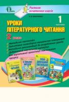 Уроки літературного читання. 2 клас: навчальний посібник для вчителя у двох частинах. 1ч. Вашуленко О.В.