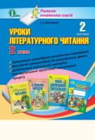 Уроки літературного читання. 2 клас: навчальний посібник для вчителя у двох частинах. 2ч. Вашуленко О.В.