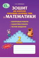 Зошит для контролю навчальних досягнень учнів : навчальний посібник з математики для 2 класу.