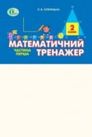 Математичний тренажер. Навчальний посібник для учнів 2 класу з математики : у двох частинах. 1 ч. Оляницька Л.В.