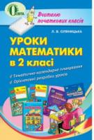 Уроки математики в 2 класі : методичний посібник для вчителя. Оляницька Л.В.