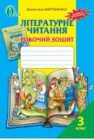 Літературне читання. Робочий зошит : навчальний посібник для учнів 3 класу. Мартиненко В. О.