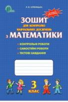 Зошит для контролю навчальних досягнень учнів : навчальний посібник з математики для 3 класу. Оляницька Л.В.
