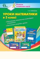 Уроки математики в 3 класі : методичний посібник для вчителя. Оляницька Л.В.
