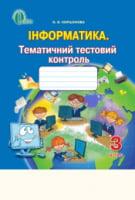 Інформатика. Тематичний тестовий контроль : навчальний посібник для 3 класу / О. В. Коршунова