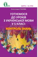 Готуємося до уроків з української мови у 5 класі: контроль знань : методичний посібник для вчителя / О.П. Глазова.