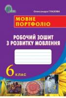 Робочий зошит з розвитку мовлення для 6 класу : навчальний посібник / Глазова О.П.