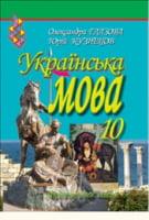 Українська мова. Академічний рівень, 10 кл. Олександра Глазова