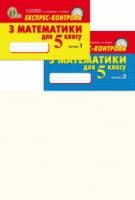 Експрес-контроль з математики (рос): навчальний посібник для 5 класу загальноосвітніх навчальних закладів у двох частинах / Н.А. Тарасенкова, І.М. Богатирьова, О.М. Коломієць, З.О. Сердюк.