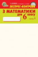 Експрес-контроль з математики для 6 класу : навчальний посібник загальноосвітніх навчальних закладів у двох частинах (1ч.) / Н.А. Тарасенкова, І.М. Богатирьова, О.М. Коломієць, З.О. Сердюк.