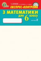Експрес-контроль з математики для 6 класу : навчальний посібник загальноосвітніх навчальних закладів у двох частинах (2ч.) / Н.А. Тарасенкова, І.М. Богатирьова, О.М. Коломієць, З.О. Сердюк.