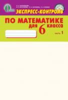 Експрес-контроль з математики для 6 класу : навчальний посібник загальноосвітніх навчальних закладів у двох частинах (1ч. рос.) / Н.А. Тарасенкова, І.М. Богатирьова, О.М. Коломієць, З.О. Сердюк.