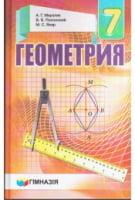 Геометрия: учеб, для 7 кл. общеобразоват. учеб, заведений. А. Г. Мерзляк, В. Б. Полонский, М. С. Якир.Гимназия. 2016
