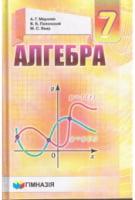 Алгебра : учеб, для 7 кл. общеобразоват. учеб, заведений. А. Г. Мерзляк. Гимназия. 2016