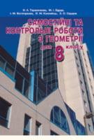«Геометрія, 8» (самостійні та контрольні). Для підручника М. І. Бурди, Н. А. Тарасенкової «Геометрія, 8»