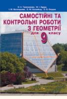 «Геометрія, 9» (самостійні та контрольні). До підручника М. І. Бурди, Н. А. Тарасенкової «Геометрія, 9