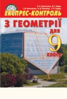 «Геометрія, 9» (експрес -контрольні). До підручника М. І. Бурди, Н. А. Тарасенкової «Геометрія, 9