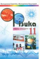 Фізика, 11 кл. Рівень стандарту. В.Д. Сиротюк, В.І. Баштовий