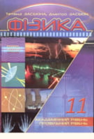 «Фізика» 11клас (академічний рівень, профільний рівень) Т.М. Засєкіна, Д.О. Засєкін.