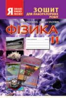 Фізика 11клас (зош.для лаборант.робіт). Засєкіна Т.М., Засєкін Д.О