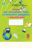 Зошит для практичних робіт і проектної діяльності з інформатики. Морзе Н.В.