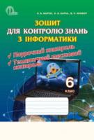Зошит для контролю знань з інформатики : навчальний посібник для 6 класу загальноосвітніх навчальних закладів / Н.В. Морзе, О.В. Барна, В.П. Вембер.