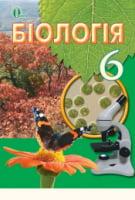 Біологія: підручник для 6 класу загальноосвітніх навчальних закладів / Костіков І.Ю., Волгін С.О., Додь В.В.