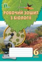 Робочий зошит з біології. 6 клас : навчальний посібник для загальноосвітніх навчальних закладів / Котик Т.С.