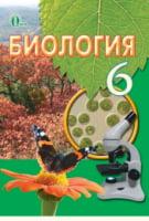 Биология: учебник для 6 класса общеобразовательных учебных заведений с обучением на русском языке. И. Ю. Костиков. Освита