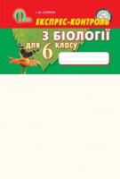 Експрес-контроль з біології для 6 класу : навчальний посібник для загальноосвітніх навчальних закладів / Сліпчук І.Ю.