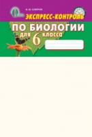 Експрес-контроль з біології для 6 класу : навчальний посібник для загальноосвітніх навчальних закладів (рос) / Сліпчук І.Ю.