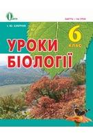 Уроки біології в 6 класі. Методичний посібник для вчителя / Сліпчук І.Ю.