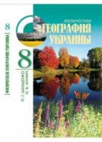 Фізична географія, 8 кл.(для ЗНЗ із російською мовою навчання) Шищенко П.Г., Муніч Н.В.