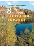 Фізична географія, 8 кл. (для ЗНЗ із українською мовою навчання). Дітчук І.Л. та ін.