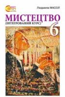 Мистецтво (інтегрований курс), 6 кл. Масол Л.М.