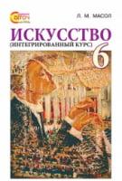 Мистецтво (інтегрований курс), 6 кл. (рос.) Масол Л.М.
