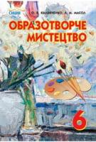 Образотворче мистецтво, 6 кл. Калініченко О.В., Масол Л.М