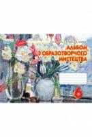 Образотворче мистецтво. Робочий зошит-альбом, 6 кл. Калініченко О.В., Масол Л.М., Калініченко В.В