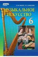 Музичне мистецтво, 6 кл. (рос.) Масол Л.М., Аристова Л.С.