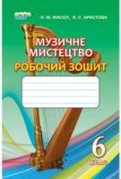 Музичне мистецтво. Робочий зошит, 6 кл. Масол Л.М., Аристова Л.С.