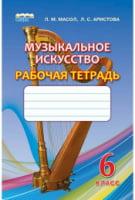 Музичне мистецтво. Робочий зошит, 6 кл. (рос.) Масол Л.М., Аристова Л.С.